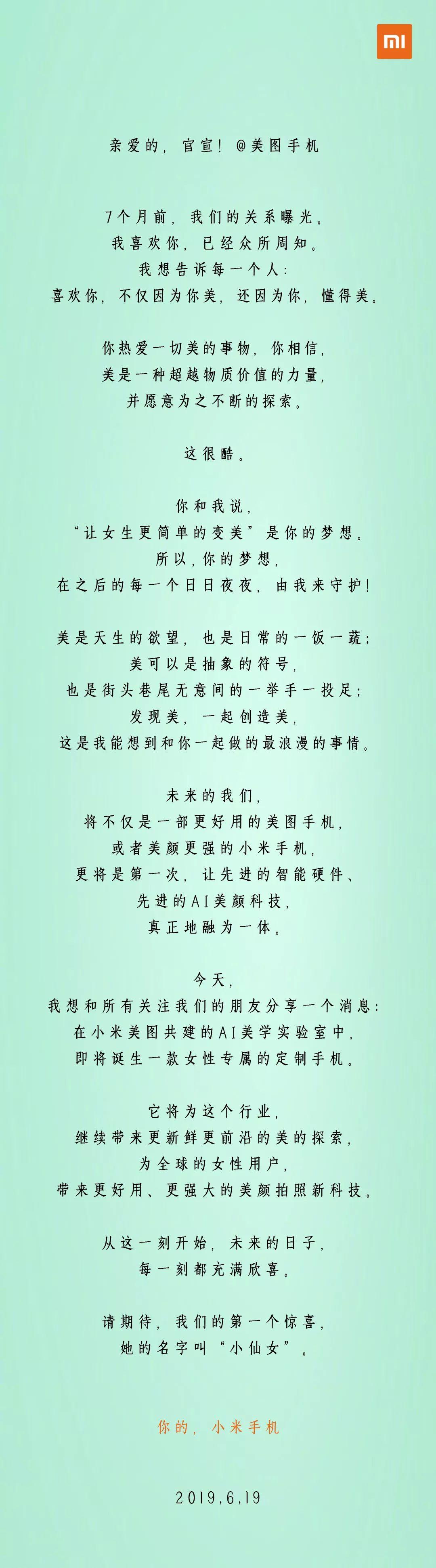 小米美图手机官宣:代号小仙女