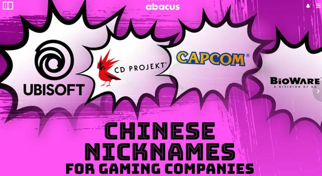 国人给游戏公司起的外号,终于也传到国外了!这些梗你都懂吗?
