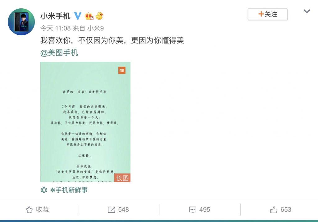 """小米联合美图共同推出女性专属定制手机 """"小仙女"""""""
