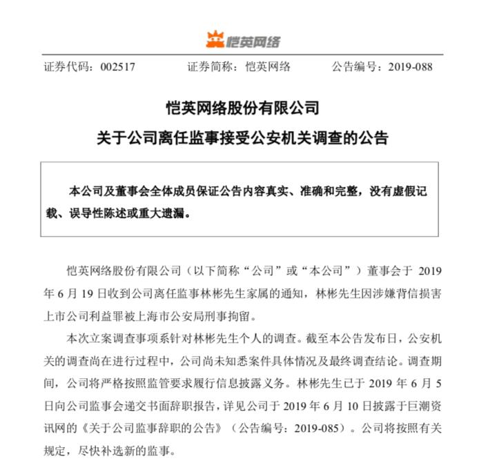 愷英網絡:離任監事林彬被上海市公安局刑事拘留 愷英