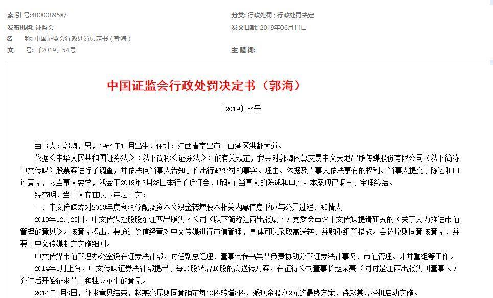 """[""""蘇榮掮客""""內幕交易被罰沒1.18億元!曾傳言蘇榮受賄的錢交他投資打理]ipo隱瞞代持股份的處罰"""
