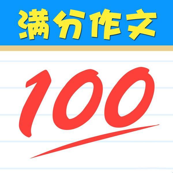 【高考作文】2019年全国II卷高考优秀作文汇编