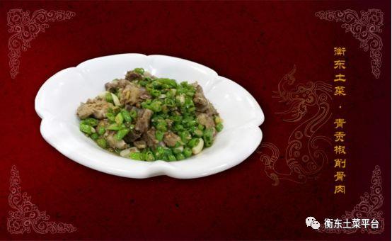 衡东土菜菜谱 衡东土菜菜谱第八篇:青椒炒削骨肉