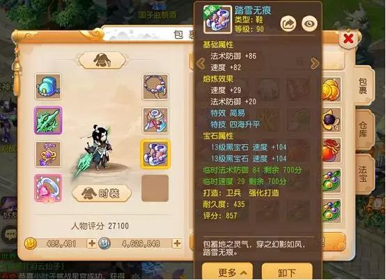 梦幻西游手游:2万7评分的勇武组装备展示,每一件装备都强的一批!