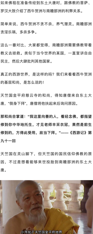 《西游记》如来东土大唐不好,为啥基层和尚不信!