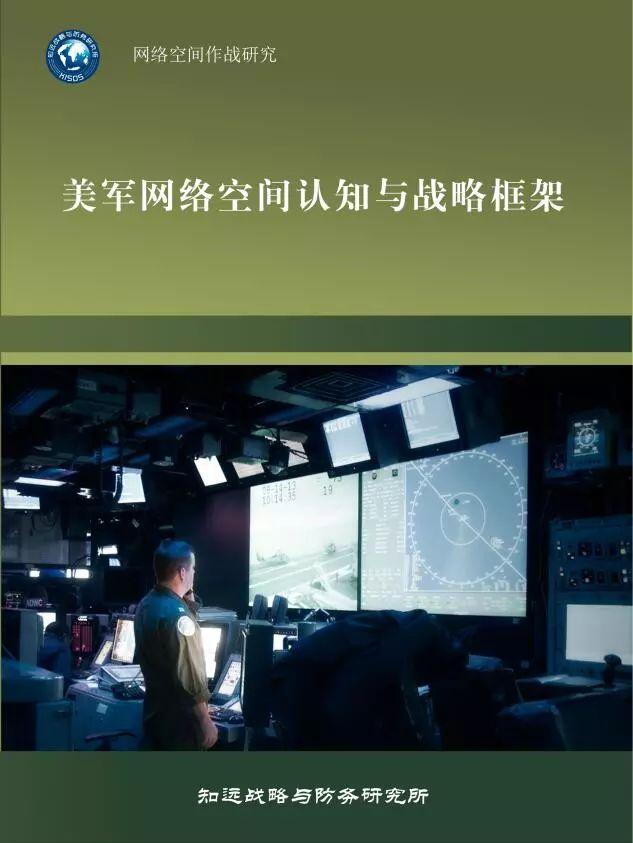 381】美军网络空间认知与战略框架