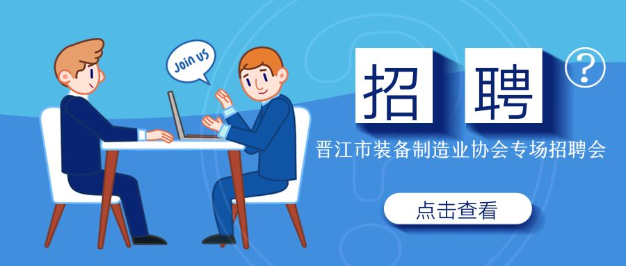 协会动态 | 晋江市装备制造协会拟组织企业进高校开设专场招聘会_淘网赚