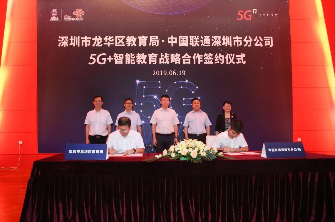深圳龙华建设深圳首个区域学校5G网络全覆盖示范区