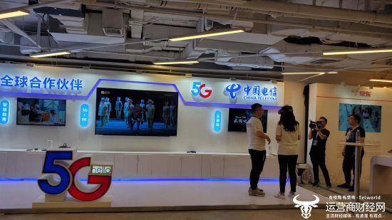 信息消费城市行 在京启动 中国电信北京公司5G赋能助力前行