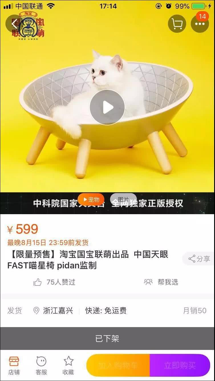 """中科院国家天文台跨界卖猫窝""""一键吸猫""""功能引热议"""