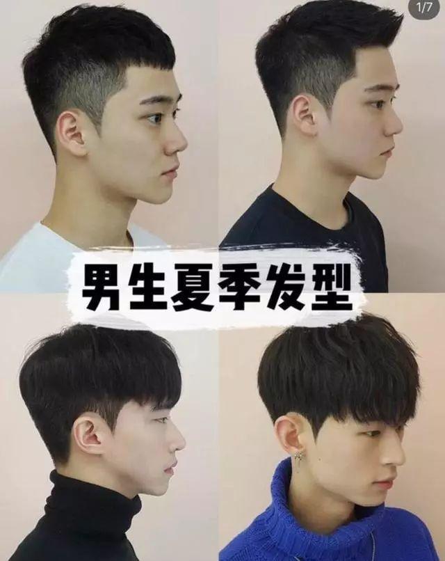 2019年最受小姐姐欢迎的6款男士发型,第3款最百搭