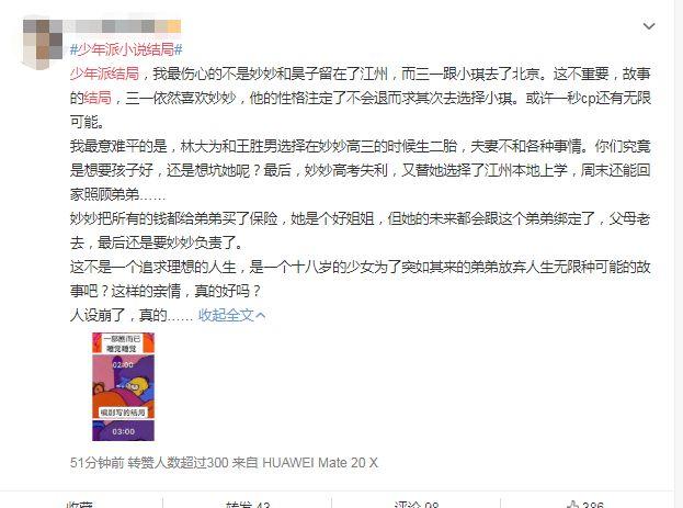 """《少年派》剧透:张嘉译闫妮追生二胎为养老,""""零钱""""cp终错过"""