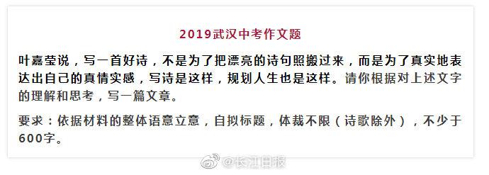 华中师大教授谭邦和解读2019年武汉中考作文题目