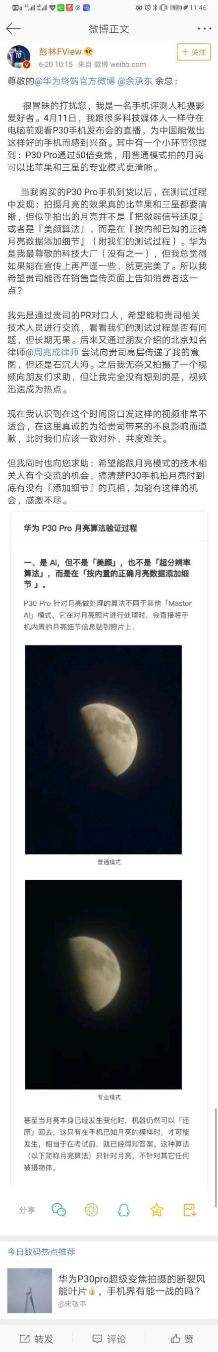 彭林向华为道歉?再发文要和华为探讨月亮事件
