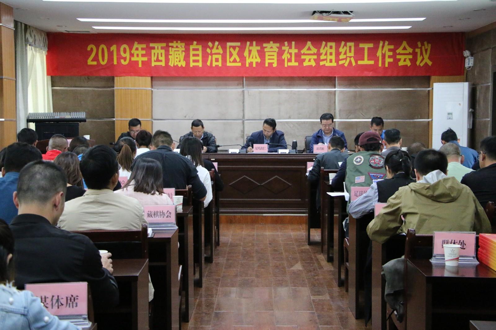 西藏自治區召開2019年體育社會組織工作會議