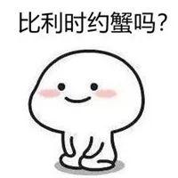 [比利时大闸蟹泛滥欲运回中国 螃蟹性寒,这样吃蟹不伤身!] 大闸蟹是螃蟹吗