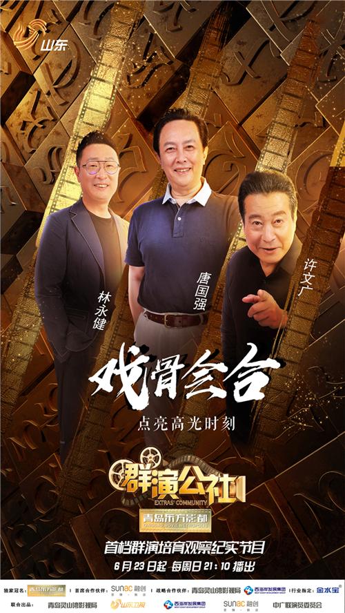 《群演公社》6月23日登陆山东卫视  唐国强金巧巧指点群众演员追梦