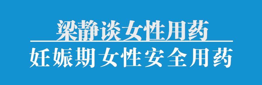 中国药闻会客厅丨妊娠期女性安全用药