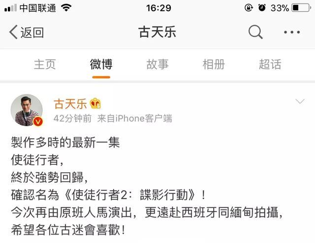 《使徒行者2》定档8月9日!张家辉古天乐吴镇宇,新身份新故事