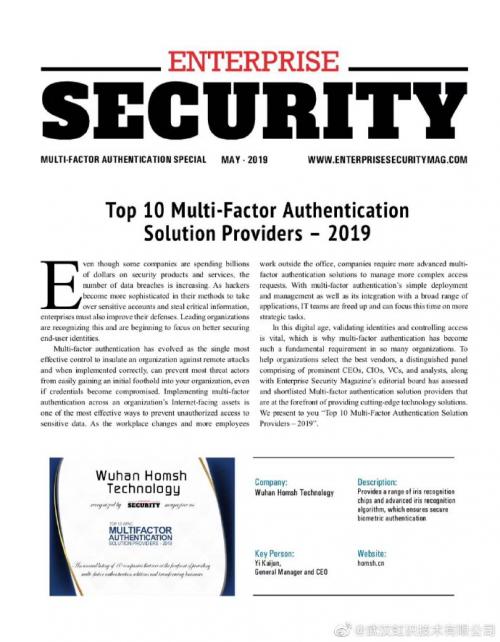 武汉虹识—入选《Enterprise Security Magazine》杂志