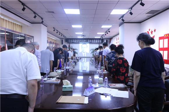 2019纪念冯国安先生逝世三周年追思座谈会