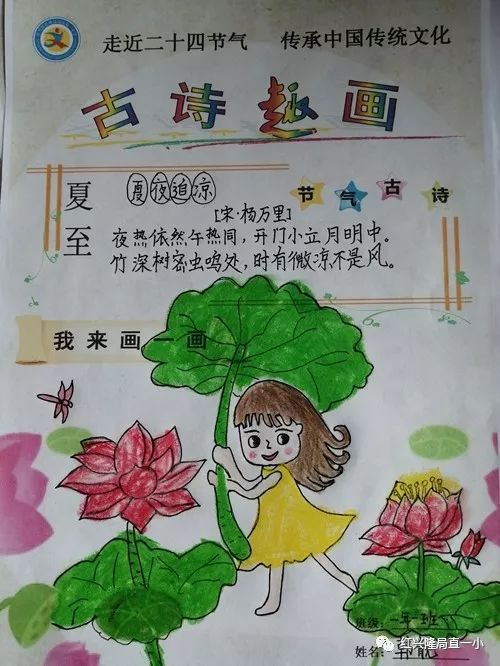 四年级的同学们以丰富多彩,图文并茂的形式在手抄报上宣传了夏至节气