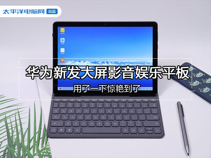 华为新推出的大屏幕视听娱乐平板电脑令人惊叹