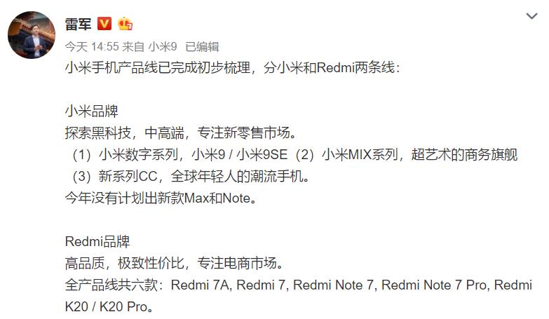 雷军公布小米手机产品线布局:分小米品牌和Redmi品牌