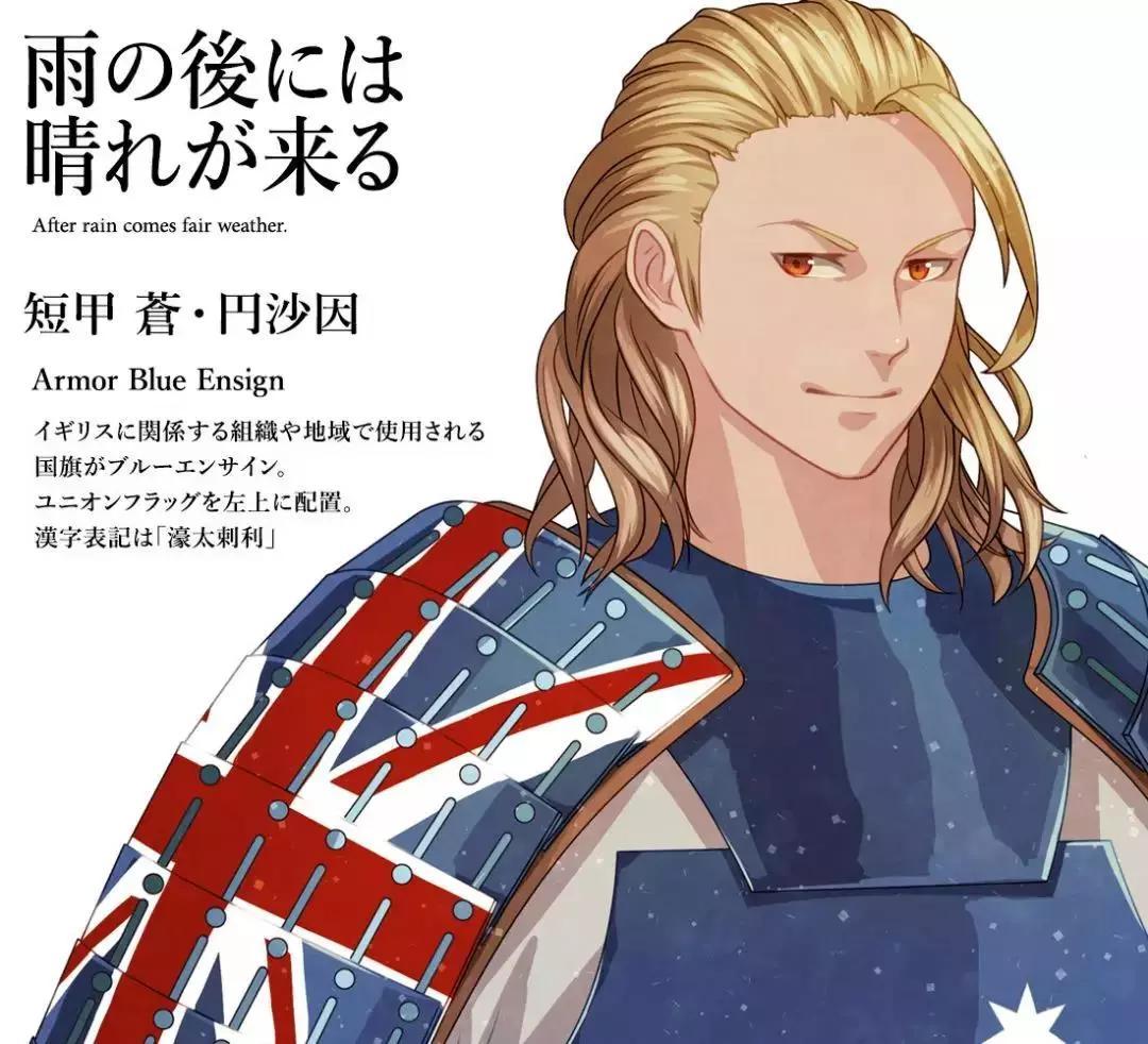 日本超级色的邪恶漫画_日本人竟把国家国旗变成漫画人物,中国的小哥哥太帅了
