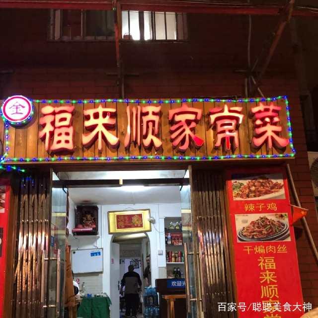【青岛台东地道的二十几年苍蝇小馆子,特色菜有一半都是川菜,辣】台东青岛
