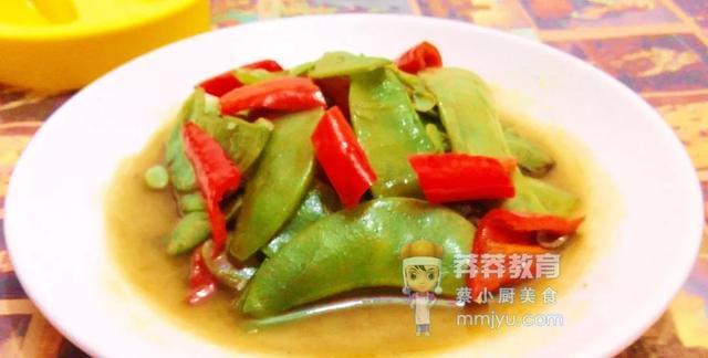【开胃小炒——双椒扁豆】 线椒扁豆