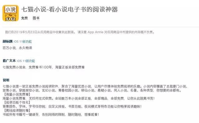 车内-狂干-小说_起点,晋江培养用户阅读付费意识,这些平台却让读者免费看正版小说