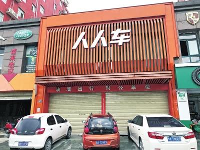 """""""人人车""""郑州地区线下门店均关门 官方:可走法律途径"""