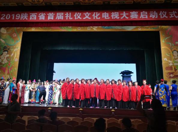 2019年陕西省首届礼仪文化电视大赛启动仪式