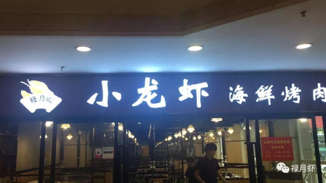 [第380场美食美酒交流品鉴活动----禄月虾 潜江小龙虾宴]美酒美食