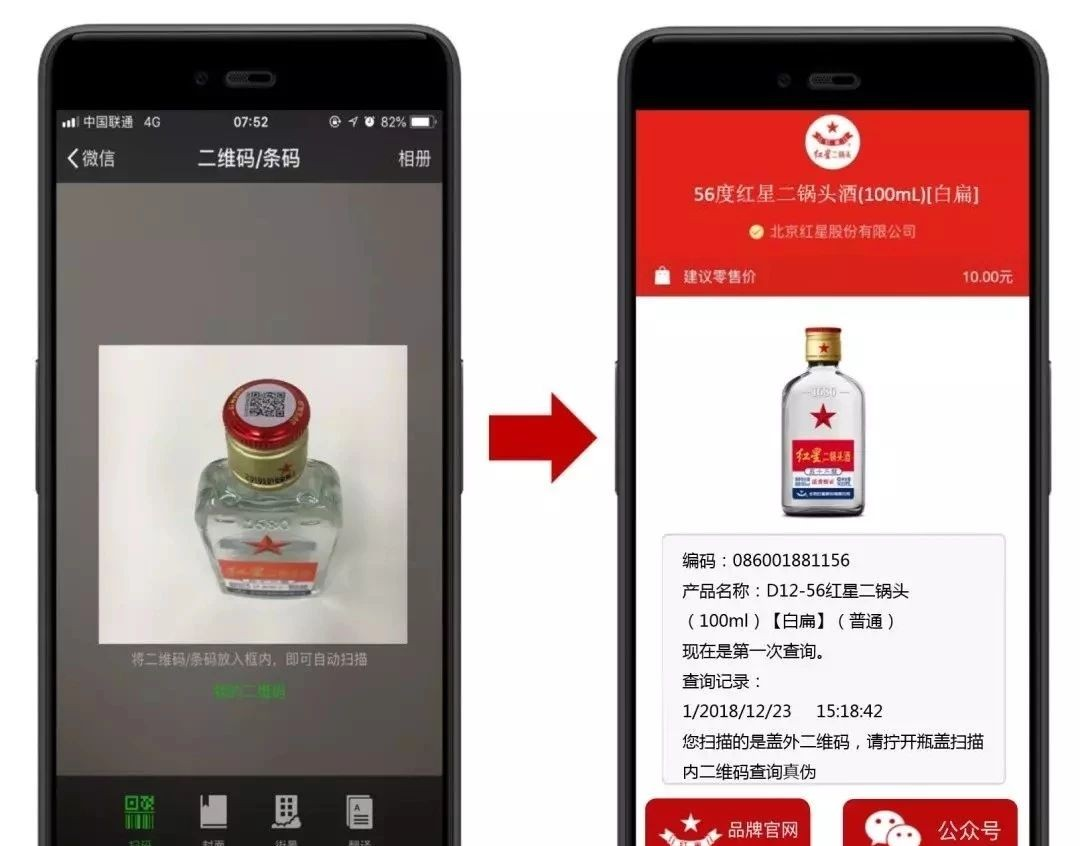 """北京红星二锅头的""""伪营销""""-柳州市天海科技有限公司"""