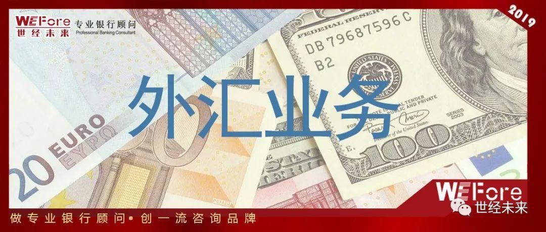 黄金珠宝【世经研究】从5家银行罚单探究未来外汇业务趋势