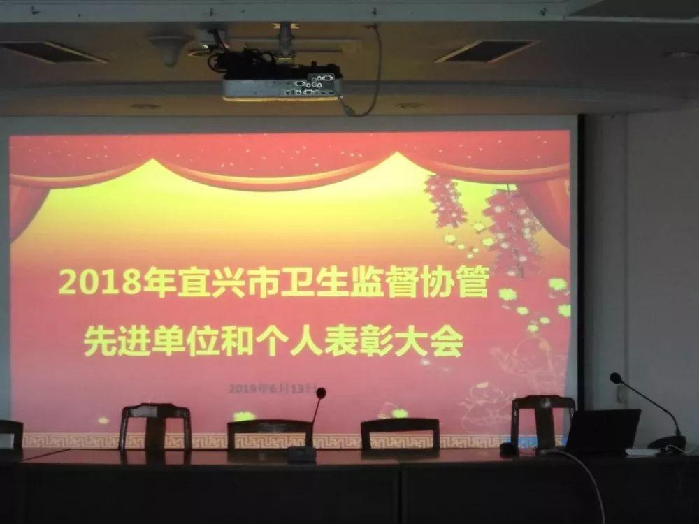 宜兴市卫生监督所组织召开全市卫生监督协管工作会议 协管