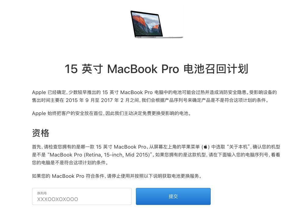 蘋果發布 MacBook Pro 召回計劃 / 《Sky 光·遇》正式上線 / 今日頭條:通訊錄信息不屬于個人隱私