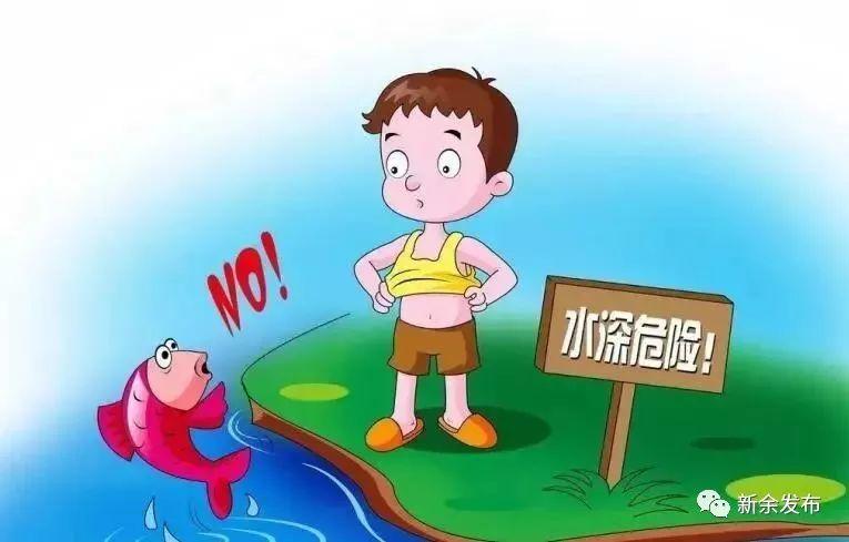 防溺水 [防溺水!孩子,你不是一条鱼!]