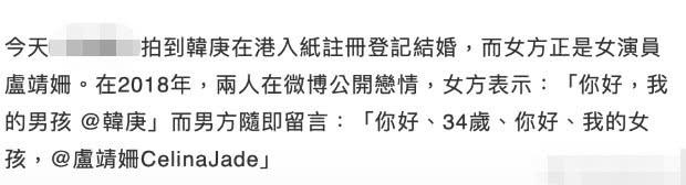 港媒曝韩庚卢靖姗登记结婚,《战狼2》后韩庚曾对女友赞不绝口