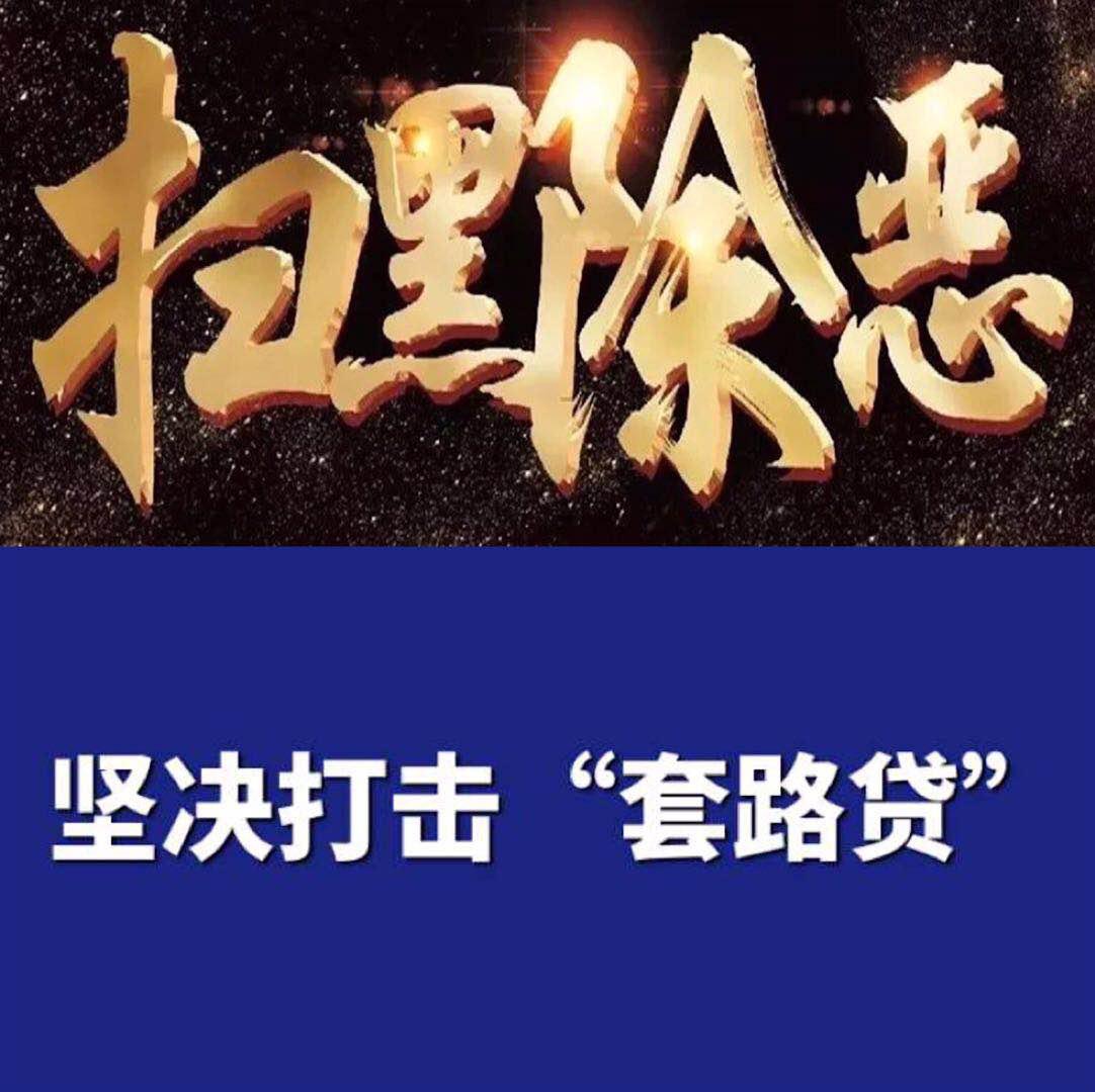 """太原刘宗坡进行""""套路贷""""摧毁邻居家庭,设陷阱让借款人无故背上""""高额借款"""""""