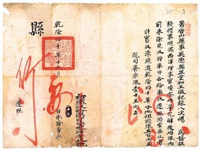 """""""汉文文书""""呈现200年前澳门风貌"""