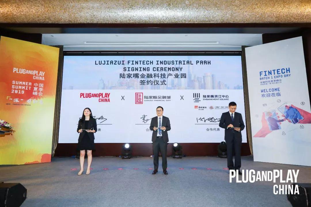 PNP中国携手陆家嘴金融城、华润置地、上海地产集团共建金融科技生态圈
