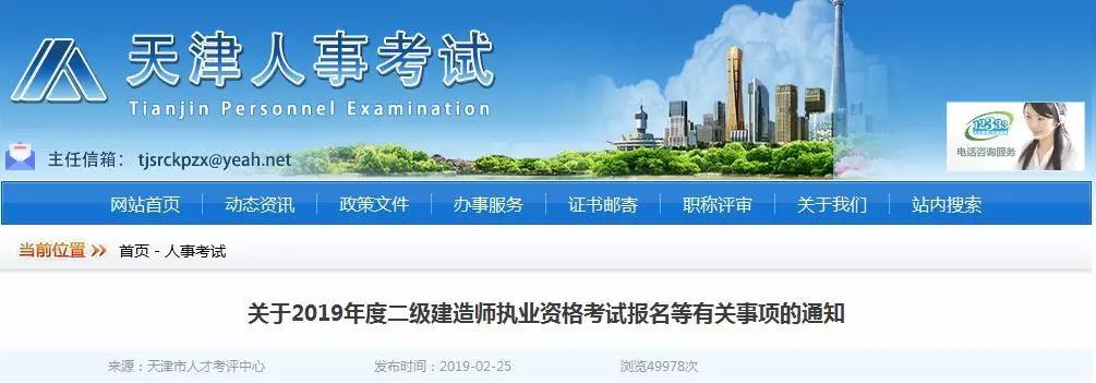 天津市人才考评中心_2019年二建证书怎么领?这几个省通知已出!_考生