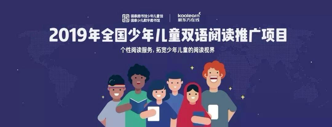 蓝思英语阅读分级测评——2019中国青少年英语阅读能力发展报告