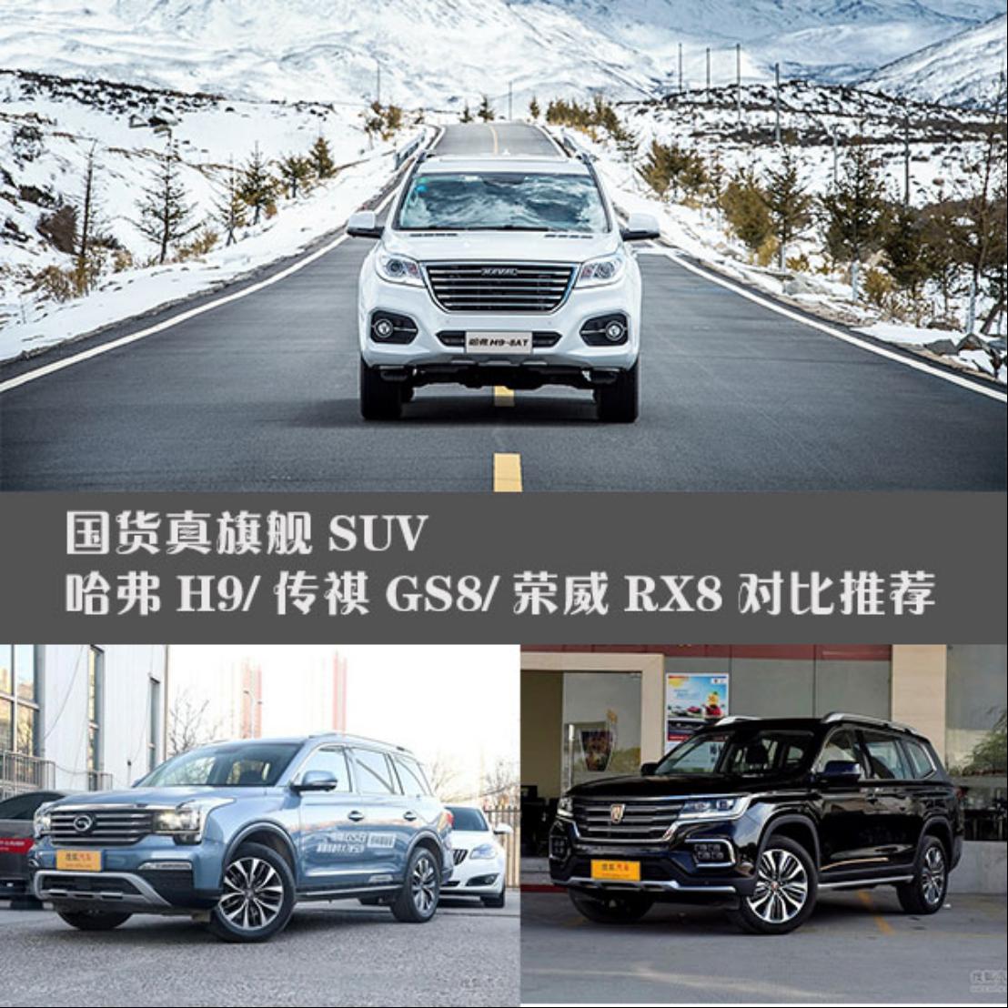推荐中国旗舰SUV哈弗H9/传祺GS8/荣威RX8