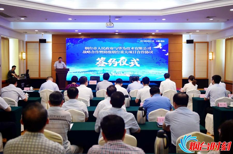 烟台市政府与华为公司签署战略合作协议