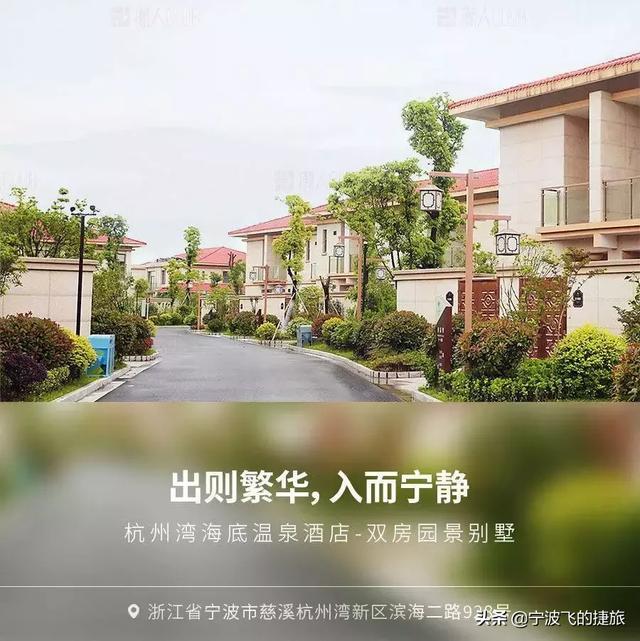 人均200,抢杭州湾酒店别墅别墅海底1栋(2间房)!酒店曹溪温泉图片