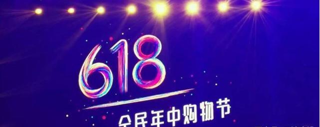 京东618终极战报:累计下单金额2015亿元,创新零售模式